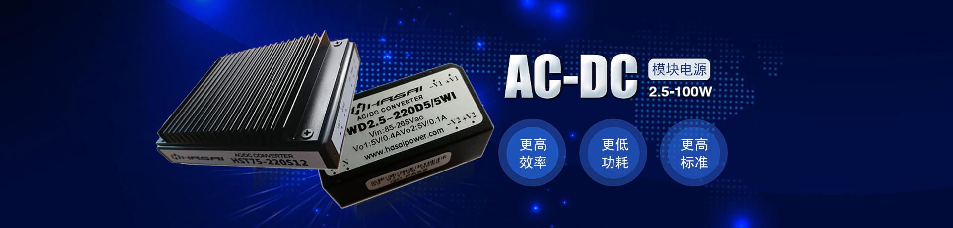 ACDC模块电源